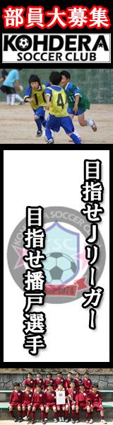 香寺サッカー